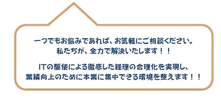 西宮市・神戸市の税理士による解決策の提案