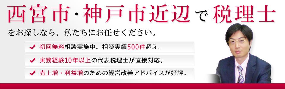 西宮市・神戸市の税理士松尾会計事務所による所得税確定申告のご案内