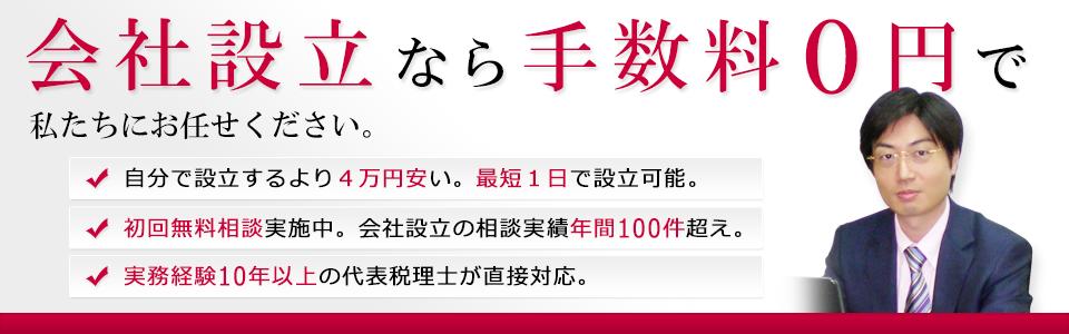 西宮市・神戸市の税理士松尾会計事務所による会社設立サービスのご案内