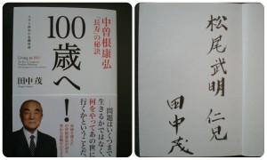20150206 田中茂議員(本+サイン 2連)