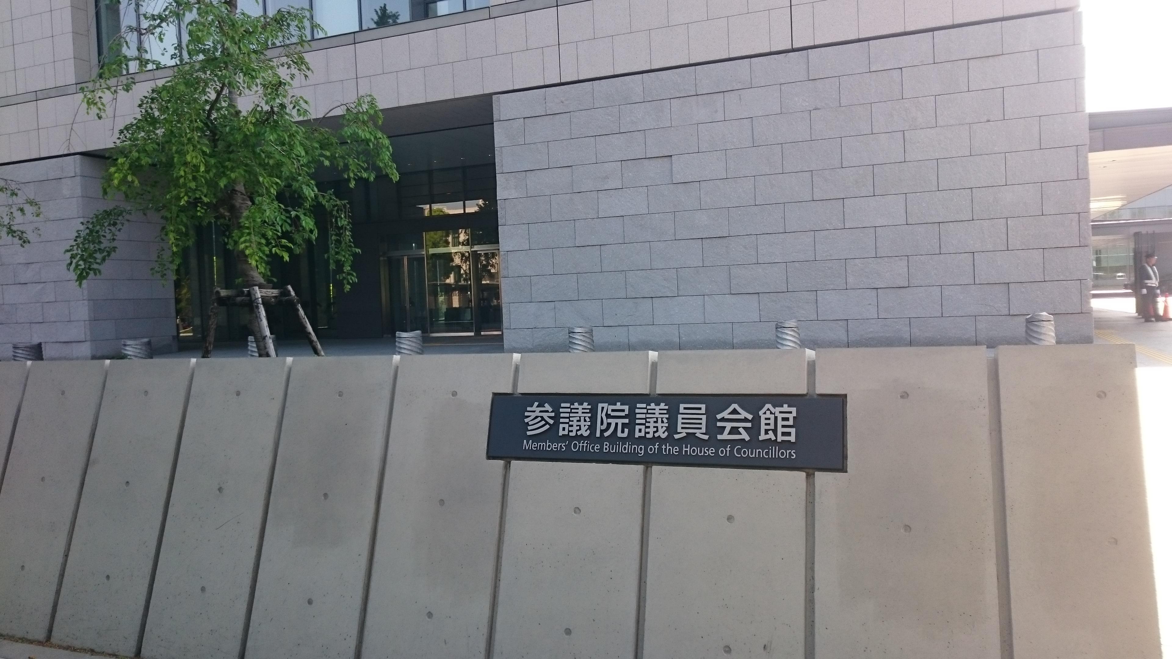 20150427 参議院議員会館(横)