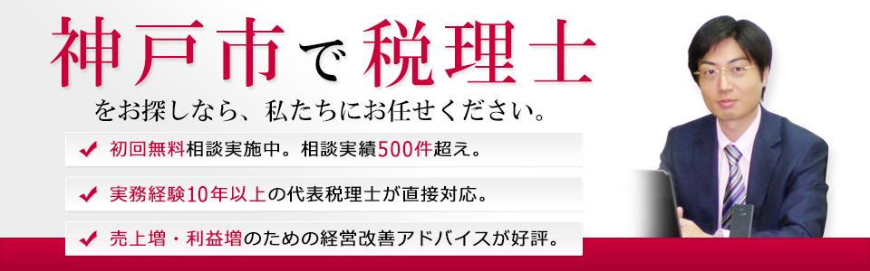 神戸市の税理士松尾会計事務所のご案内