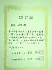 経営革新等支援機関による融資申請